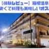 【体験レビュー】箱根温泉『開雲』値段も安くて料理も美味しいオススメ宿!