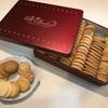 滋賀『ドゥブルべ・ボレロ』のクッキー缶。お味、量、コスパ、すべて揃ったおすすめクッキー。