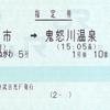 東武鉄道  マルス券 3