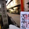 大坂冬の陣で家康が落ち忍んだ場所 奈良・漢國神社