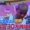 【モハメド・ファラー、土屋太鳳】赤坂5丁目ミニマラソン、見に行ってきました!