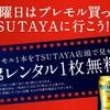 毎週金曜日はTSUTAYAにプレモル持参で旧作DVDレンタル1枚無料を楽しもう。