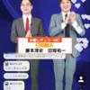 グノシーQ速報 平成最後の田畑藤本 の後説超難問クイズ!