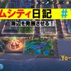 シムシティ日記 #7 海辺を発展させる!