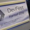 DevFest Kansai 2016