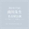 【公演情報】10/27南川朱生 名古屋公演(セミナー&ライブ&レッスン)