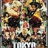 「TOKYO TRIBE」 (2014年)