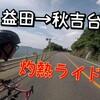 マメの夏休み④益田→秋吉台へ灼熱ライド!