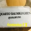 黒船 QUOLOFUNE「クアルトバウム」を食べてみた!