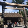 伊勢神宮・鳥羽旅行①