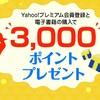 月額以上のポイントがもらえる!Yahoo!プレミアム月額会費実質無料キャンペーンまとめ
