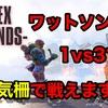 【APEX LEGENDS】ワットソンの電気フェンスは使い方次第で1人でも戦えます