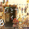 砂漠の街でジャイサルメール雑貨屋めぐり ひとりぼっちインディア08