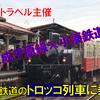 《旅日記》【写真館462】京成トラベル主催の小湊鉄道トロッコ列車に乗ってきた!