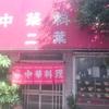 学芸大学駅の目の前にある中華料理屋「二葉」