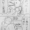 【漫画】日常4コマ①