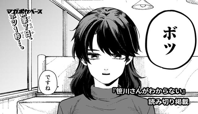 特別読み切り『笹川さんがわからない』大熊サイヤ