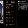 COJ2.3EX2のカード見て