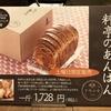 食パン型あんパンが美味い 「京都 下鴨茶寮」の「料亭のあんぱん」