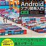 「ほんきで学ぶAndroidアプリ開発入門 第2版」買ってみました