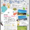 【移住体験】島根県飯南町に来ています