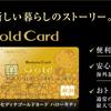 【ハピタス 】期間限定NTTグループカード案件が9,500pt(9,500円相当)で今なら最大10,000円のキャッシュバッグが!
