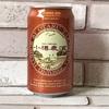 小樽麦酒アンバービール