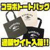【バスマニア×グランダー武蔵】両面にロゴをプリントした「コラボトートバッグ」通販サイト入荷!