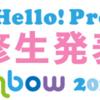 【ライブレポート(後半)】2021年6月6日(日)「Hello! Project 研修生発表会 2021 6月 〜Rainbow -」参戦