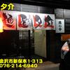 麺屋夕介~2015年1月8杯目~