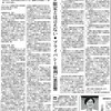 「恣意的運用」国際視点から警告 国連報告者、首相に書簡「共謀罪」採決強行 - 東京新聞(2017年5月20日)