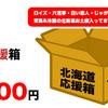 北海道への復興支援!くしろキッチンでの商品購入でふるさと納税以外にも物を買うことで支援ができる!
