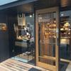 代々木八幡駅:「365日」ベーカリーと「15℃」カフェに行ってきました。