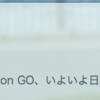 【ポケモンGO】配信開始したぞー!ダウンロードはこちらから。