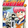 新沢基栄先生の 『フラッシュ!奇面組』(全3巻)を無料公開しました