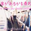 【週末英語#110】飛行機に空席があるかどうかを尋ねる英語フレーズ