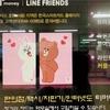 LINEフレンズの電子カード