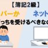 【簿記2級】ペーパーかネットか 受けるべきなのは? それぞれの特徴を比較紹介!