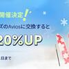 【BA】ブリティッシュ・エアウェイズ 20%ボーナスAviosキャンペーン12/31まで