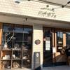 名古屋にあるお洒落なカフェ『ハチカフェ(エイトタウン)』