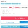 【実践】クレジットカードの発行でマイルを貯める!これだけで毎月1万円or8,100マイルほど獲得できます!
