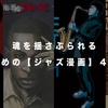 魂を揺さぶられるおすすめの【ジャズ漫画】4作品!