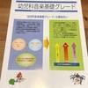 ヤマハ音楽教室幼児化2年目 基礎グレードパンフレットを確認しました!