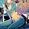 横塚司『ぼくは異世界で付与魔法と召喚魔法を天秤にかける 7』