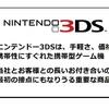 任天堂、18年Q2決算で「3DSのビジネスを引き続き継続していく。販売拡大に注力する」