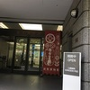 ゆるゆる東京ソロ観光