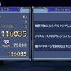 【ディシディアFFオペラオムニア】幻獣界からの試練フルコンプ!僕的攻略法