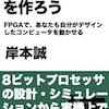 岸本誠『FPGAでCPUを作ろう 〜FPGAで、あなたも自分がデザインしたコンピュータを動かせる〜』β版を公開しました!