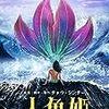 人魚アクションが奇想天外! 映画「人魚姫」 感想