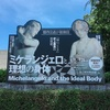 国立西洋美術館 ミケランジェロと理想の身体